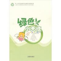 绿色小天使(供小学低年级学生使用中小学环境教育拓展型课程教材)