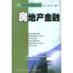 房地产金融 ――房地产经营管理丛书