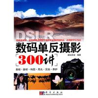 DSLR数码单反摄影300讲:DSLR 基础・器材・构图・用光・实拍・养护 新知互动?编著