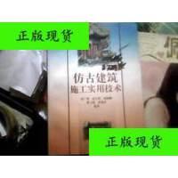 【二手旧书9成新】仿古建筑施工实用技术(16开) /聂广智等 河南科学技术出版社