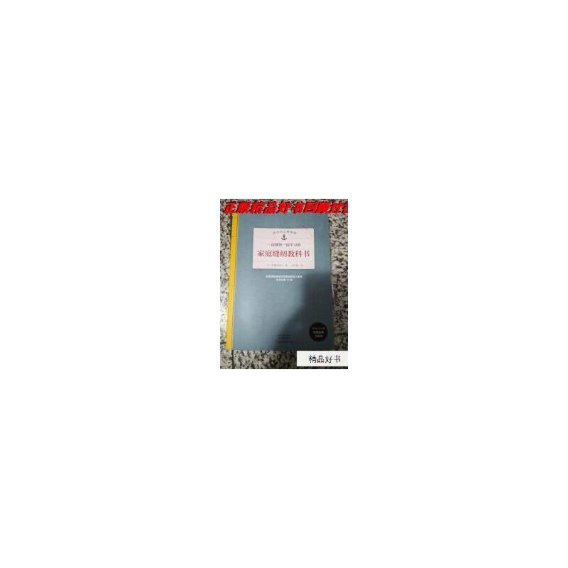 【二手旧书9成新】家庭缝纫教科书 【正版经典书,包邮 七天无理由退货 可开发票 放心购】