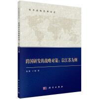 跨国研发的战略对策:以江苏为例
