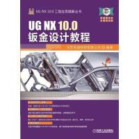 UG NX 10.0�k金�O�教程