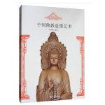 中国佛教造像艺术
