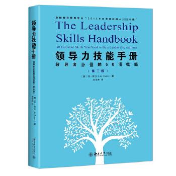领导力技能手册 第3版 经管励志管理理论书籍 新晋领导 职场菜鸟通关宝典 职业生涯探索 领导力 人际技能 职业技能
