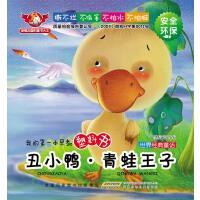 我的第一本早教塑料书・世界经典童话―丑小鸭・青蛙王子