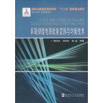 串联储能电源能量变换与均衡技术