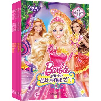 芭比魔法公主故事(套装共10册)(专供) 芭比公主让女孩美梦成真,大图美绘、中英双语、在线音频、国际流行。