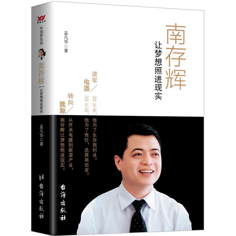 南存辉:让梦想照进现实 了解正泰企业,从了解南存辉的创业历程开始。
