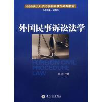 外国民事诉讼法学 乔欣