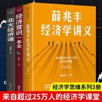 现货即发】薛兆丰经济学讲义+经济常识一本全+从零开始读懂经济学3本套装