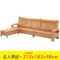 实木沙发组合现代中式客厅家具贵妃原木木质三人全榉木沙发 组合