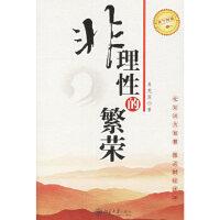 【正版现货】非理性的繁荣 易宪容 9787301103531 北京大学出版社