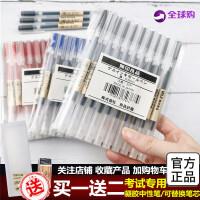 无印良品文具黑笔muji中性笔彩色0.38/0.5m学生考试笔芯送大笔盒