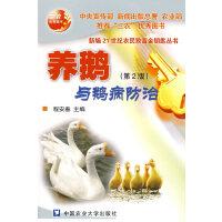 养鹅与鹅病防治――新编21世纪农民致富金钥匙丛书
