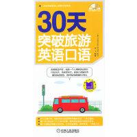 30天突破旅游英语口语(附赠录音MP3光盘,即使英语不好,也能一个人用英语去旅行)