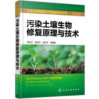 生态环境修复与节能技术丛书--污染土壤生物修复原理与技术