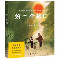 """好一个格仁(""""阳光姐姐""""伍美珍倾情推荐;中华民族传统美德新时代少年故事;18张跨页插图,全彩页。)"""