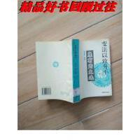 【二手旧书9成新】变法以致升平 康有为文选
