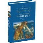 经典译林:格列佛游记(教育部部编教材初中语文九年级下必读)