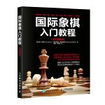 国际象棋入门教程(全彩图解版)