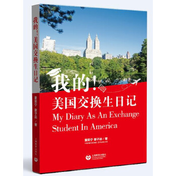 我的!美国交换生日记 美国公立学校和私立教会学校就读的日常生活记录,稚嫩却质朴,能让读者体验到内容丰富而原汁原味的中国交换生在美国学校的生活,而居住在当地居民家里的生活,又能让人感受*真实的美国家庭教育。
