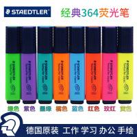 德国STAEDTLER施德楼 364 8色 荧光笔 高光笔 经典高性能