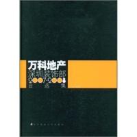 万科地产深圳装饰部2007~2008自选集 杨昌盛 9787560949673