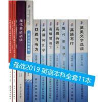 自考教材全套 C050201英语专业 (本科)公共课 必考课 全套11本 英语词汇学 现代英语语法 英汉互译教程 口译
