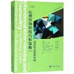 心理咨询的技巧和策略(意向性会谈和咨询第8版)/心理咨询进阶丛书