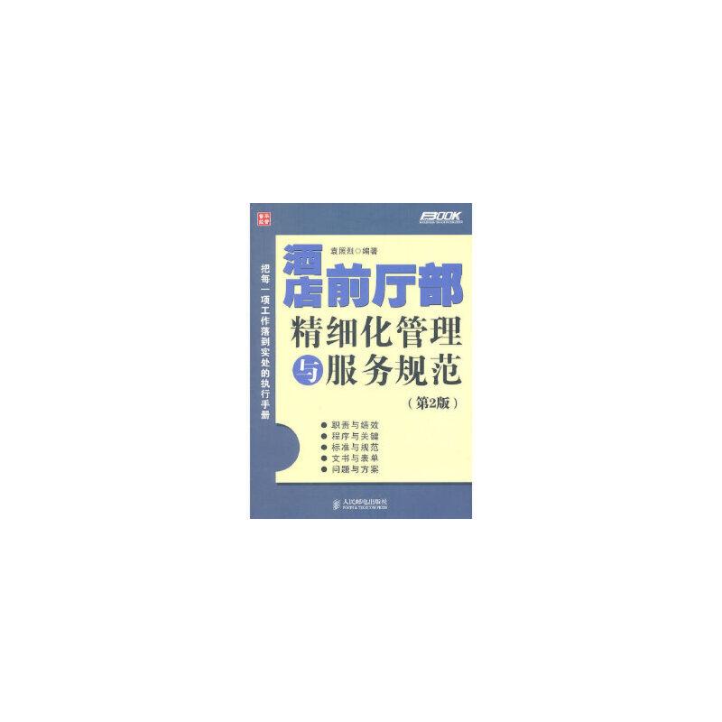 【旧书二手书9成新】酒店前厅部精细化管理与服务规范(第2版) 袁照烈著 9787115259592 人民邮电出版社