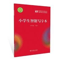 小学生智能写字本(六年级下册)商务印书馆数字出版中心 编 商务印书馆