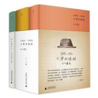 文学回忆录+木心谈木心(套装共三册)