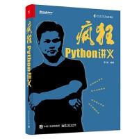 ��狂Python�v�x