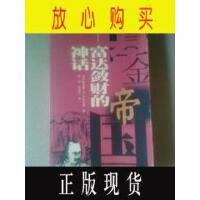 【二手旧书9成新】【正版现货】基金帝国:富达敛财的神话