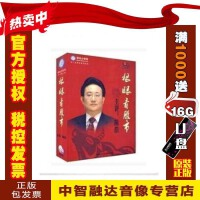 正版包票狼眼看股市 陈浩 财富讲坛 5DVD 视频音像光盘影碟片