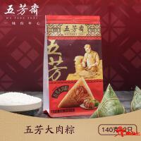 五芳斋-五芳大肉粽280克(2只)