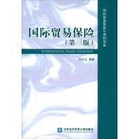国际贸易保险(第3版) 姚新超