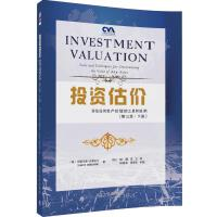 投资估价――评估任何资产价值的工具和技术(第三版・下册)
