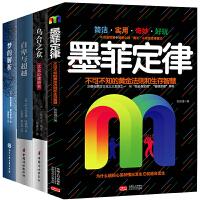 墨菲定律+乌合之众+自卑与超越+梦的解析(心理学畅销书全4册)