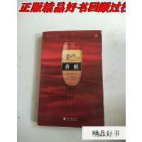 【二手旧书9成新】香槟:飞腾人间300年
