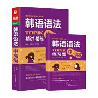 韩语语法书中高级 韩国语实用语法教程 TOPIK中高级韩语语法词典 韩语入门自学教材