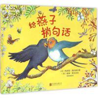 给燕子捎句话 北京联合出版社