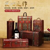 复古红酒盒子 单双2支装葡萄酒箱通用包装礼盒木盒皮盒定制*品