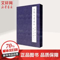 大观太清楼帖宋拓真本(全九卷)2.1 文物出版社