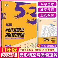 送二 2020版 53英语 英语完形填空与阅读理解150+50篇 八年级 2合1 全国各地初中适用 分级训练 思维提升