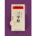 中国好字帖――边读国学边练写字  三字经(正楷)