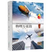 中国少年儿童百科全书精读本・物理万花筒