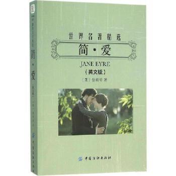 简爱(英文)/世界名著精选畅销书籍外语正版世界名著精选简爱