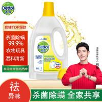 【7.27超品价39.9元】Dettol滴露 清新柠檬衣物除菌液1.5L 衣物专用,温和清新